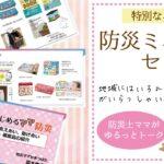 【防災LIVE】#56 防災ミニセミナー 赤ちゃん、発達障がい…多様な防災